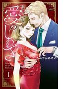 すべて愛のしわざ 1【電子単行本】(MIU 恋愛MAX COMICS)