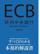 【期間限定ポイント50倍】ECB 欧州中央銀行