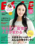 ESSE2017年12月・2018年1月合併号(デジタル雑誌)