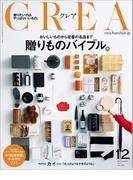 CREA 2017年12月号