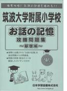筑波大学附属小学校 お話の記憶攻略問題集 基礎編