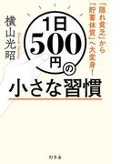【期間限定価格】1日500円の小さな習慣 「隠れ貧乏」から「貯蓄体質」へ大変身!