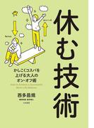 休む技術(だいわ文庫)
