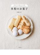 米粉のお菓子
