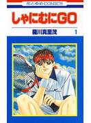 【期間限定 無料お試し版】しゃにむにGO(1)(花とゆめコミックス)