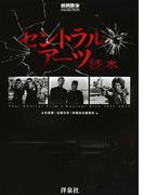 セントラル・アーツ読本 Toei Central Film & Central Arts 1977−2017 (映画秘宝COLLECTION)