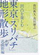 東京「スリバチ」地形散歩 凹凸を楽しむ 多摩武蔵野編