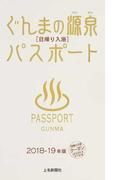 ぐんまの源泉パスポート 日帰り入浴 2018−19年版