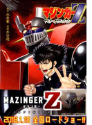 マジンガーZ アルターイグニッション (ヤンマガKCスペシャル)(ヤンマガKC)