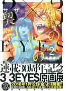 3×3EYES 鬼籍の闇の契約者(2) (ヤンマガKCスペシャル)(ヤンマガKC)