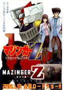 マジンガーZ インターバルピース (ヤンマガKCスペシャル)(ヤンマガKC)