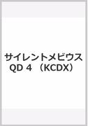 サイレントメビウスQD(4) (KCデラックス ヤングマガジン)(KCデラックス)