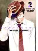 マイホームヒーロー 2 (ヤングマガジン)