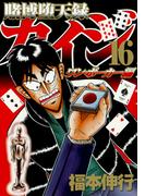賭博堕天録カイジ  ワン・ポーカー編 16 (ヤンマガKC)(ヤンマガKC)