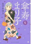 傘寿まり子 5 (BE LOVE)