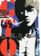 GTO GREAT TEACHER ONIZUKA 07