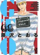 GTO GREAT TEACHER ONIZUKA 08 (講談社漫画文庫)(講談社漫画文庫)
