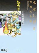 水木しげる漫画大全集 補巻3 媒体別妖怪画報集 3