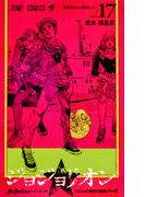 ジョジョリオン ジョジョの奇妙な冒険 Part8 volume17 鼻炉山から脱出しろ (ジャンプコミックス)(ジャンプコミックス)
