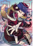 ゴールデンカムイ 12 (ヤングジャンプコミックス)(ヤングジャンプコミックス)