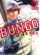 BUNGO 12 (ヤングジャンプコミックス)(ヤングジャンプコミックス)