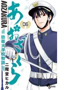 あおざくら 防衛大学校物語 6 (少年サンデーコミックス)(少年サンデーコミックス)