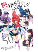 絶対可憐チルドレン 通常版 50 (少年サンデーコミックス)(少年サンデーコミックス)