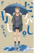 だがしかし 9 (少年サンデーコミックス)(少年サンデーコミックス)