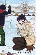 古見さんは、コミュ症です。 7 (少年サンデーコミックス)(少年サンデーコミックス)