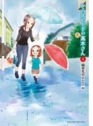 からかい上手の〈元〉高木さん 1 (ゲッサン少年サンデーコミックス)