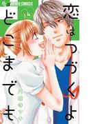 恋はつづくよどこまでも 4 (プチコミックフラワーコミックスα)(フラワーコミックス)