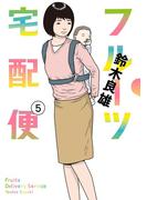 フルーツ宅配便 5 (ビッグコミックス)(ビッグコミックス)