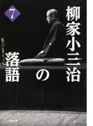 柳家小三治の落語 7 (小学館文庫)(小学館文庫)