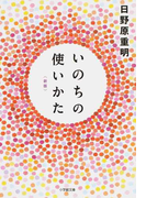 いのちの使いかた 新版 (小学館文庫)(小学館文庫)