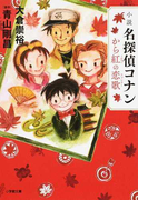 小説名探偵コナン から紅の恋歌 (小学館文庫)(小学館文庫)