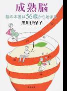 成熟脳 脳の本番は56歳から始まる (新潮文庫)(新潮文庫)