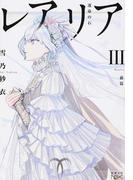 レアリア 3前篇 運命の石 前篇 (新潮文庫nex)(新潮文庫)