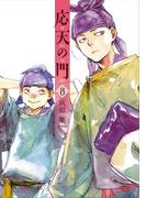 応天の門 8 (BUNCH COMICS)(バンチコミックス)