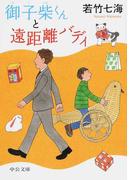 御子柴くんと遠距離バディ (中公文庫)(中公文庫)