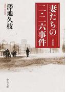 妻たちの二・二六事件 改版 新装版 (中公文庫)(中公文庫)
