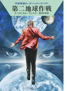第二地球作戦 (ハヤカワ文庫 SF 宇宙英雄ローダン・シリーズ)(ハヤカワ文庫 SF)