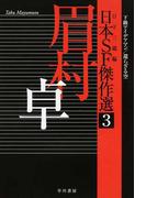日本SF傑作選 3 眉村卓