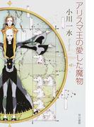 アリスマ王の愛した魔物 (ハヤカワ文庫JA)(ハヤカワ文庫 JA)