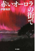 赤いオーロラの街で (ハヤカワ文庫 JA)(ハヤカワ文庫 JA)