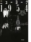 ニューヨーク1954