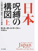 日本‐呪縛の構図 上 (ハヤカワ文庫NF)(ハヤカワ文庫 NF)
