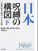 日本−呪縛の構図 この国の過去、現在、そして未来 下