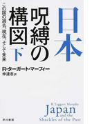 日本‐呪縛の構図 下 (ハヤカワ文庫NF)(ハヤカワ文庫 NF)