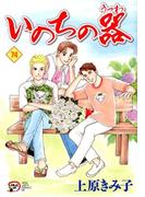 いのちの器 74 (AKITA LADY'S COMICS DX)