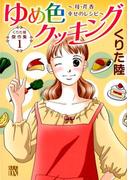 くりた陸 傑作集 1 ゆめ色クッキング ~母・芹香 幸せのレシピ~ (A.L.C.DX)